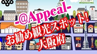 大阪府のお勧め観光スポット!アットアピール 動画キャプチャー