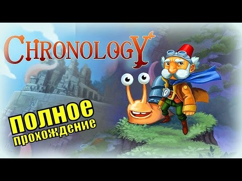 Chronology. Между наукой и алхимией (полное прохождение)