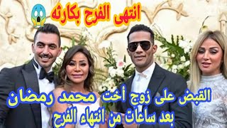 """تحميل اغاني عاجل _القبض على زوج أخت محمد رمضان بعد إنتهاء الحفل بساعات وأحمد موسى يرد""""إحنا رايحين لمهزلة"""" MP3"""