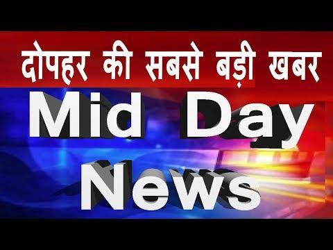 दोपहर की बड़ी खबर | Mid day news | Latest news | Live news | News channel | News | MobileNews24.