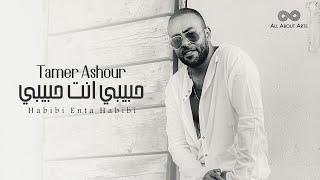 تحميل اغاني مجانا Tamer Ashour - Habibi Enta Habibi (Album Ayam)   2019   (تامر عاشور - حبيبي انت حبيبي (ألبوم أيام