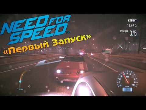 """Прохождение Need For Speed 2015 (#1) - """"Первый запуск!"""""""