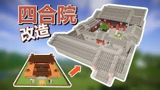 【MC梦想改造家】方形小房子爆改全功能四合院,中式风格的家!
