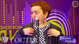 "Алина Ивах, Евгений Гейзлер в программе ""ГОСТИ"" Валерия Сёмина на ""Радио-1"""