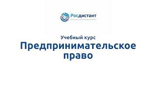"""Вводная видеолекция к курсу """"Предпринимательское право"""""""