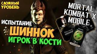 Испытание ШИННОК Игрок в Кости(СЛОЖНО) | Mortal Kombat X
