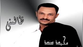 محمد سند - ظالمني