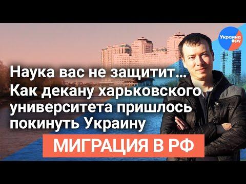 Миграция в РФ 12: Как декану харьковского университета пришлось покинуть Украину