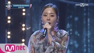 I Can See Your Voice 4 목소리도 마음도 예쁜 도쿄에서 온 장기 연습생 ′When We Were Young′ 170525 EP.13