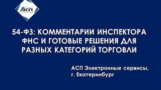 54-ФЗ: комментарии инспектора ФНС и готовые решения для разных категорий торговли