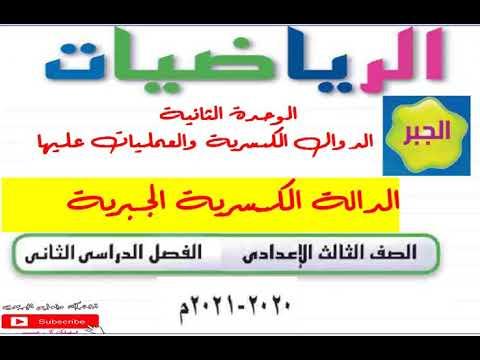 talb online طالب اون لاين الدالة الكسرية الجبرية باسم طه عامر