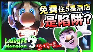 【路易吉洋樓3】恐怖嗎?免費住「5星級酒店」背後竟然是陷阱!?:Luigi's Mansion 3 (中文CC字幕)#1