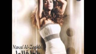 تحميل اغاني مجانا نوال الزغبي - أخر مرة / Nawal Al Zoghbi - Akher Marra