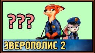 Когда выйдет Зверополис 2 - Зоотопия 2 ??? - Дата выхода !!!
