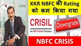 LATEST MARKET NEWS | KKR NBFC | Crisil | NBFC Crisis
