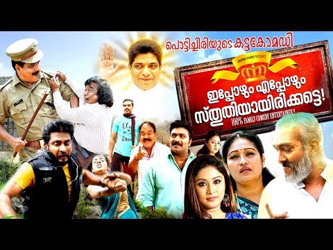 Ippozhum Eppozhum Sthuthiyayirikatte | Malayalam Comedy Full Movie 2019 | Latest Movies 2019 |New