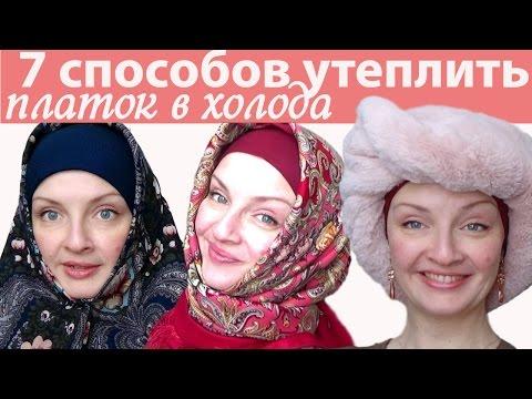 Как завязать платок на голове зимой В МОРОЗЫ)Павловопосадские платки, оренбургский платок, снуд и Ко