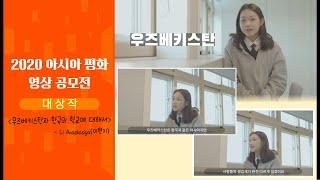 서울청소년문화교류센터, '2020 아시아 평화 영상 공모전' 수상작 선정