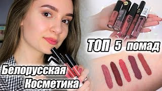 5 ТОПОВЫХ помад Белорусской косметики | БЮДЖЕТНЫЕ МАТОВЫЕ БЛЕСКИ