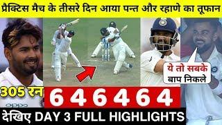 देखिये,कैसे Practice मैच के तीसरे दिन Rahane और Hanuma Vihari ने मचाया तहलका उडाए इंडीज के पर्खछे
