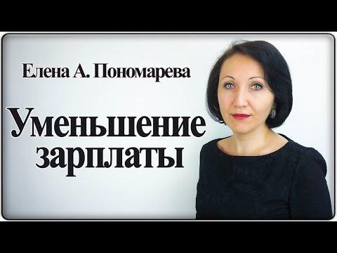 Случаи уменьшения зарплаты - Елена А. Пономарева