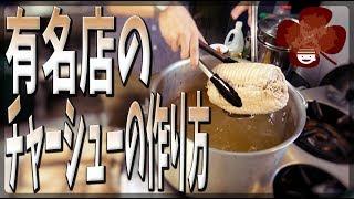 【チャーシュー】人気ラーメン店のチャーシューの作り方教えちゃいます【焼豚】【プチラッキー】Vol.3