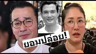 นีโน่-ปิงปอง ยอมปล่อย..!! /'โอ วรุฒ' พูดเป็นลาง 11/9/2018 - dooclip.me