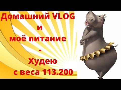 20/11/2019 - Домашний VLOG и моё питание - Худею с веса 113.200