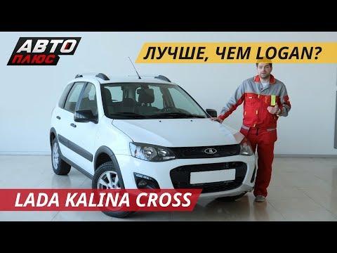 Надежней, чем иностранные конкуренты? Lada Kalina Cross