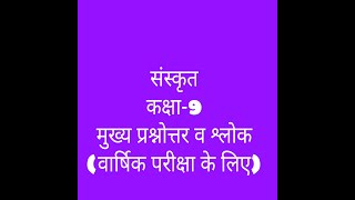 class 9 sanskrit syllabus 2018-19 - मुफ्त ऑनलाइन