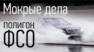 Как, чему и на чем учат водителей на полигоне ФСО России в Старой Купавне