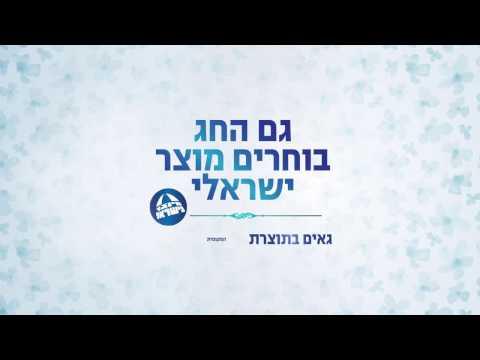 גם החג בוחרים מוצר ישראלי