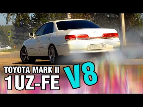 Toyota MARK 2 на V8! 1UZ-FE vvt-i, 290 hp - НЕСТАНДАРТ