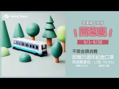 「台北捷運線上商城」即日起正式開張 【車站就是提貨站】捷運站自取免運費!
