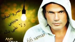 تحميل اغاني عمرو دياب - حبيبي ولا على باله MP3