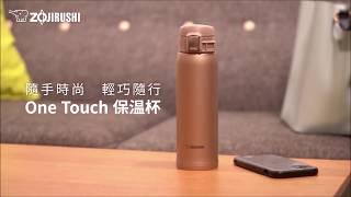 象印One Touch不鏽鋼保溫杯形象影片