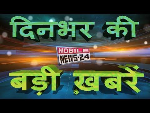 News headlines | आज की बड़ी ख़बरें | Breaking news | Nonstop News | Speed news | Samachar | MobileNews