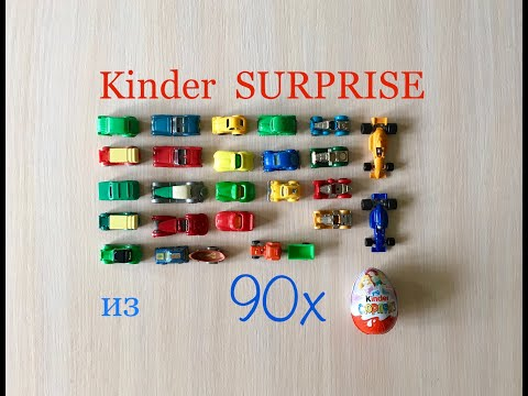 Киндер Сюрпризы из 90 х, большая коллекция, Kinder