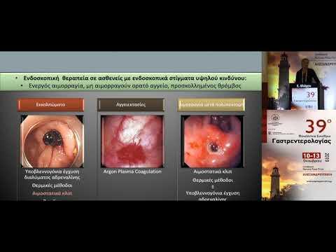 Βλάχου Ε. - Θεραπευτικός αλγόριθμος ασθενών με σοβαρή αιμορραγία κατωτέρου πεπτικού