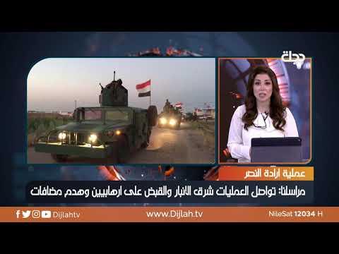شاهد بالفيديو.. مراسلنا : تواصل العمليات شرق الانبار والقبض على ارهابيين