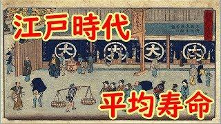 驚愕江戸時代の平均寿命実態