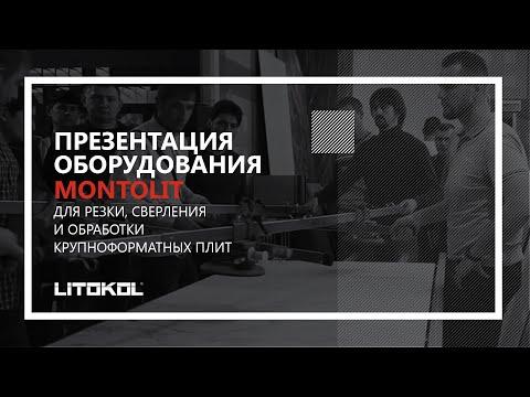 Презентация оборудования MONTOLIT для резки, сверления и обработки крупноформатных плит