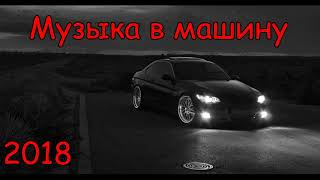 Музыка В Машину 2018 — Volkan Uca & Huseyin Onen Feat. Ersin Ersavas - Revenge