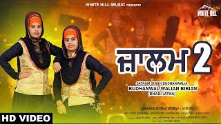 Zalam 2 (Full Song) Budhanwal Walian Bibian | New Punjabi Songs 2018 | White Hill Music