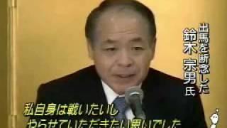 鈴木宗男の素顔