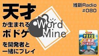 ボドゲ「Word Mine」を語る!