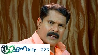 Bhramanam | Episode 375 - 24 July 2019 | Mazhavil Manorama