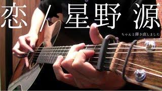 """星野源『恋』ちゃんと弾き直してみた【逃げ恥】  Gen Hoshino """"Koi"""" on guitar by Osamuraisan(reprise)"""