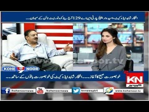Kohenoor@9 10-07-2018 | Kohenoor News Pakistan