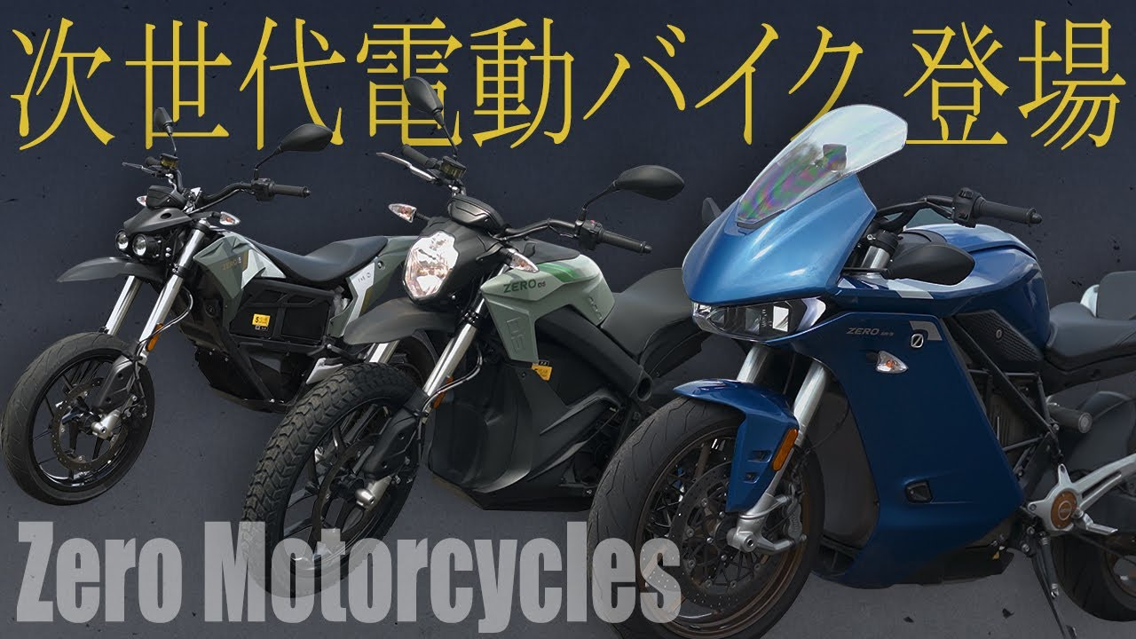 【超期待】Zero Motorcyclesの電動バイクが新たに3モデル発売!【SR/S , DS ,  FXS】